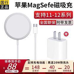 VIKEN维肯苹果无线充电器MagSafe磁吸15W快充iPhone12ProMax11mini维肯支持苹果12/11/XsMax/8Plus手机 88元