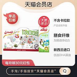 安佳X天猫会员店安佳儿童牛奶190ml*15盒营养早餐奶整箱39.9元