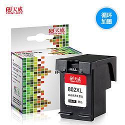 天威兼容惠普802再生墨盒HP1050151010101050打印机hpdeskjet1000802XL黑色101111012050彩色可加墨XL76.67元