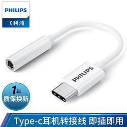 飞利浦耳机转接头Type-C转3.5mm音频线USB-C转换器小米9/8/mix2s华为Mate30Pro/P20安卓手机平板19.9元