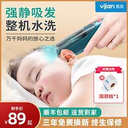 易简超静音婴儿理发器自动吸发宝宝剃头儿童剃发胎毛神器推子剪发89元