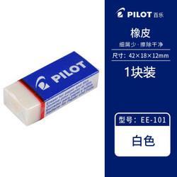百乐PILOT日本EE-101橡皮细屑极少儿童铅笔橡皮擦擦除干净小学生HB4B2B橡皮2.16元