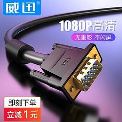 威迅vga线电脑显示器连接线台式与主机笔记本数据投影仪双屏幕延长线高清视频传输信号vja短3米5/10/15/20米11.55元