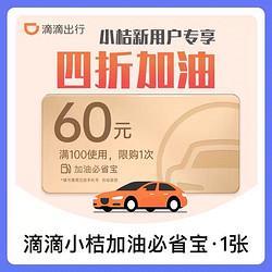 限新用户:滴滴出行 小桔加油 满100-60元 中国石油/石化加油优惠券1元