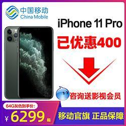 iPhone11Pro手机苹果11Pro苹果中国移动官方旗舰店iPhone手机国行正品6299元
