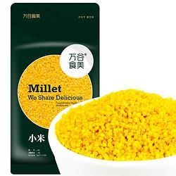 万谷食美黄小米五谷杂粮黄金苗小米月子米真空装1kg11.06元(需买3件,共33.18元)