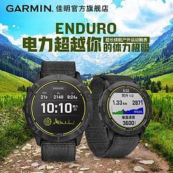 GARMIN佳明Garmin佳明Enduro户外运动手表GPS定位太阳越野马拉松血氧超长续航北斗智能腕表EnduroDLC钛合金版7970元