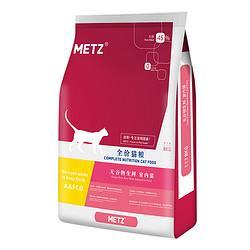 METZ玫斯无谷物生鲜室内全猫粮8kg223