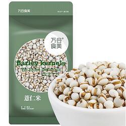万谷食美薏仁米1kg10.3元(需买2件,共20.6元)