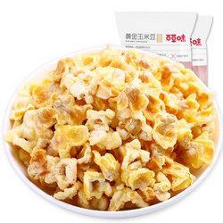 300减210_百草味黄金玉米豆70gx2袋玉米豆奶油味爆米花休闲零食MJ3.99元(需买32件,共127.8元)