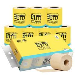 BABO斑布本色卫生纸竹纤维无漂白BASE系列3层150g有芯卷纸*8卷19.8元(需买5件,共99元)