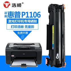 浩顺适用hp惠普laserjetp1106硒鼓laserjetprop1106激光打印机墨盒hp1106碳粉墨粉1106易加粉晒鼓48元