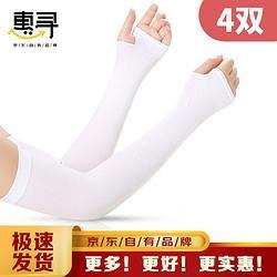 冰袖套袖防晒手套袖套男女护臂冰丝袖子套手9.9元(需用券)