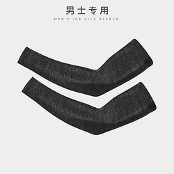 冰丝防晒袖套冰袖男手套袖子男女护臂48.3元(需买3件,共144.9元,需用券)