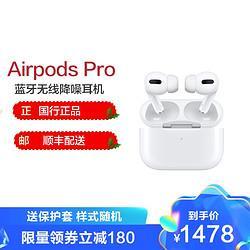 苹果/AppleAirPodsPro主动降噪无线蓝牙耳机适配iphone/iPad/Watch3代国行正品1478元(需用券)