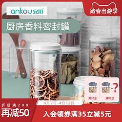 安扣厨房香料杂粮干果仓鼠零食防潮塑料密封罐盒食品级收纳罐玻璃7.9元