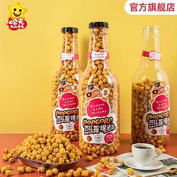 Hake哈克网红同款百乐瓶爆米花大瓶奶油玉米休闲膨化食品零食小吃38.9元(需买2件,共77.8元)