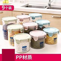厨房保鲜塑料密封罐茶叶罐子五谷杂粮储物盒子塑料家用零食收纳盒12.8元