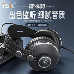 移动端:iSKHP-980监听耳机头戴式专业录音棚k歌音乐耳机全包耳高解析度立体声官方标配428元