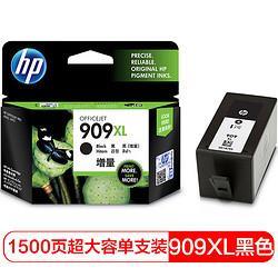 惠普(HP)909XL原装墨盒适用hpOJ6960/6970打印机905/909xl超大容量黑色墨盒299元