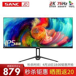 SANC25.7英寸准2K带鱼屏IPS硬屏21:9显示器sRGB119%高色域分屏电脑屏幕H20H20e黑色带鱼屏899元