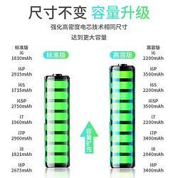 Vancely苹果7电池大容量iphone5s/se/6/6s/8/plus/X手机内置电池苹果7p大容量旗舰版 55元