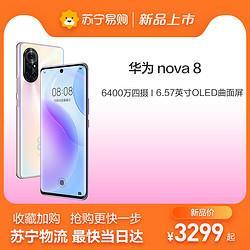 HUAWEI/华为nova85G手机麒麟985芯拍照四摄官方旗舰店官网全新正品华为nova85g3299元