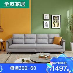 全友家居现代简约布艺沙发仿棉麻可拆洗客厅沙发家具含1cm乳胶坐垫大小户型沙发102567 1496.4元(需用券)