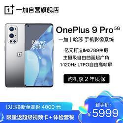 一加OnePlus9Pro闪银12GB+256GB5G手机 5999元