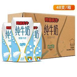 (48盒整箱量贩装)荷兰乳牛法国原装进口3.6g蛋白质120mg原生高钙脱脂牛奶200ml*48盒 82.6元(需买2件,共165.2元,需用券)