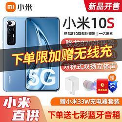 小米10S5G新品手机全网通5G游戏手机8G+128G蓝色原装充电套装版 3129元