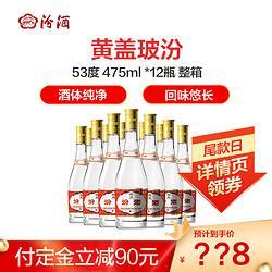 汾酒黄盖玻汾53度475ml*12瓶    518元