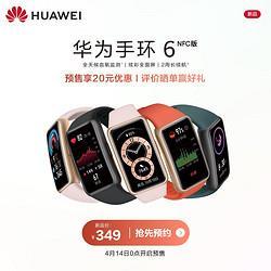 HUAWEI华为手环6智能手环NFC版    329元