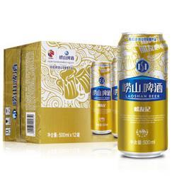 青岛崂山啤酒崂友记10度500ml*12听 41.6元(需买2件,共83.2元)