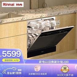 林内Rinnai8套大容量嵌入式家用洗碗机洗烘干一体热风烘干全自动刷碗机乐净系列M1WQD8-M1GB 5599元(需用券)
