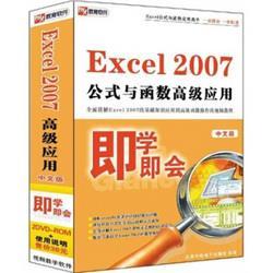 即学即会:EXCEL2007公式与函数高级应用(中文版)(2DVD-ROM) 20.43元(需买7件,共143元)