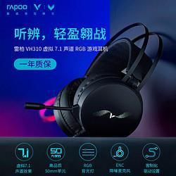 雷柏VH310有线游戏耳机头戴式电竞游戏耳机    74元