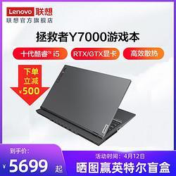 联想拯救者Y7000英特尔酷睿i5GTX1650/1650Ti/RTX2060可选15.6英寸游戏本笔记本电脑官方旗舰5699元