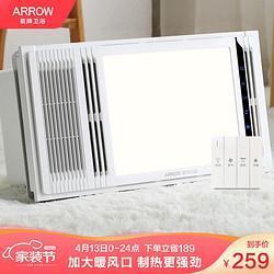 箭牌浴霸卫生间浴霸灯浴室取暖器风暖259元