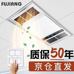 小米AI语音控制福降浴霸集成吊顶卫生间灯浴霸灯浴室灯取暖器暖风机五合一体多功能187元