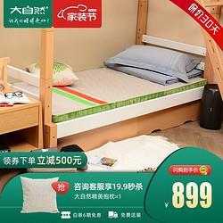 大自然床垫全山棕学生午睡旅行无辐射静音多功能垫折叠可定做棕榈床褥非椰棕薄床垫子浅灰色899元(需用券)
