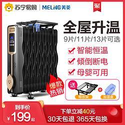 MELING美菱美菱取暖器油汀电暖器家用节能恒温省电暖气片整屋升温取暖烤火炉199元