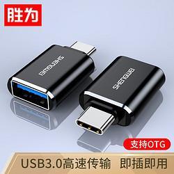 移动端:shengwei胜为胜为(shengwei)Type-C转接头USB3.0安卓手机OTG数据线转换头6.9元