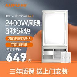 AUPU奥普奥普浴霸风暖型集成吊顶式LED双段变光照明多功能浴室卫生间淋浴取暖器暖风机浴霸暖风模块A6-C649元