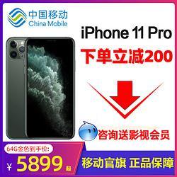 Apple苹果iPhone11Pro手机苹果11Pro苹果中国移动官方旗舰店iPhone手机国行正品6199元