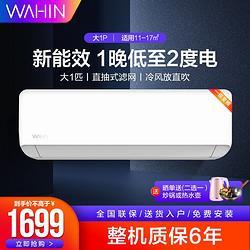 WAHIN华凌华凌空调1匹1.5匹新能效变频节能制热取暖器暖风机壁挂式智能控制空调挂机1匹1669元(需用券)