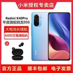 Redmi红米小米红米K40Pro手机K40手机5G高通骁龙888旗舰新品手机2799元
