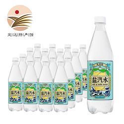 京东PLUS会员:碳酸饮料老上海风味盐汽水600ml*8瓶16.8元(需用券)