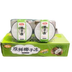 京东PLUS会员:涵果泰国椰奶原箱网红椰子冻6个装原装68元(需用券)
