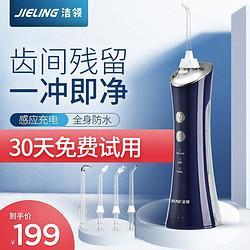 京东PLUS会员:JIELINGJIELING/冲牙器水牙线便携IPX7级防水沐浴可用感应充电款139元(需用券)